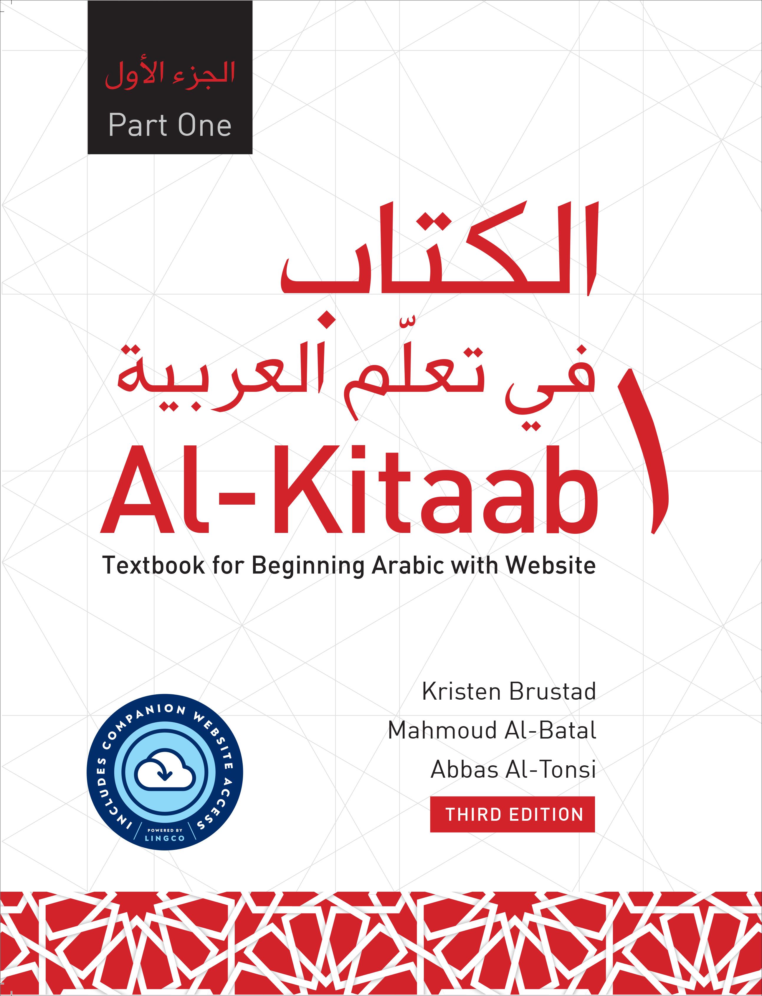 Al-Kitaab Part One with Website