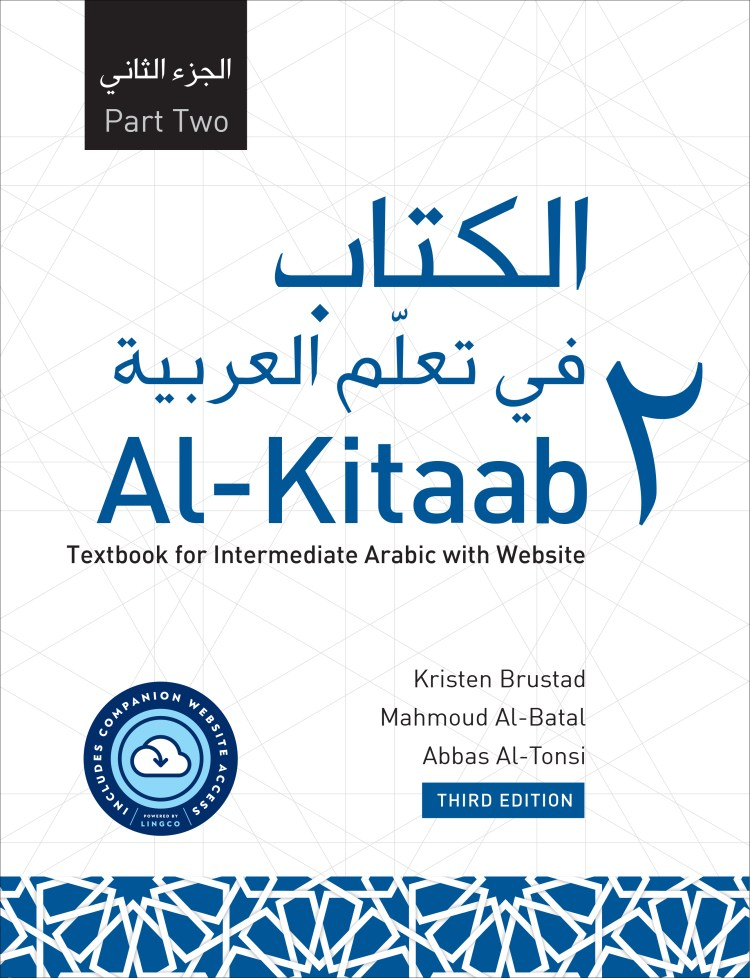 Al-Kitaab Part Two with Website