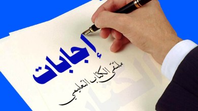 Photo of إجابة أسئلة الكتاب الوزاري لمادة التربية الإسلامية– للتوجيهي 12