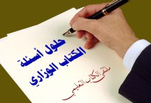 Photo of إجابات الكتب  الوزارية ….. للصف السابع ف1