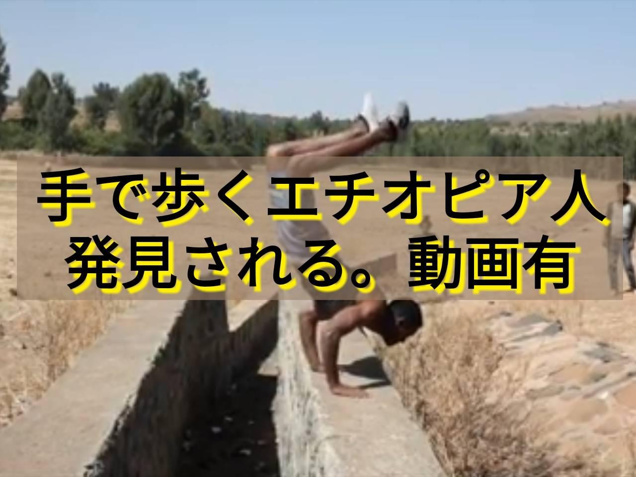 手で歩くエチオピア人が発見される。(動画あり)