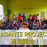 【タンザニア教育支援】学生団体ASANTE PROJECT 連載開始!