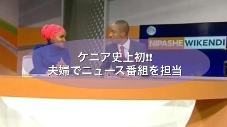 ケニア史上初‼夫婦でニュース番組を担当