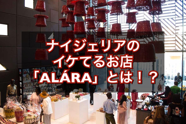ナイジェリアのイケてるお店「ALÁRA」とは⁉