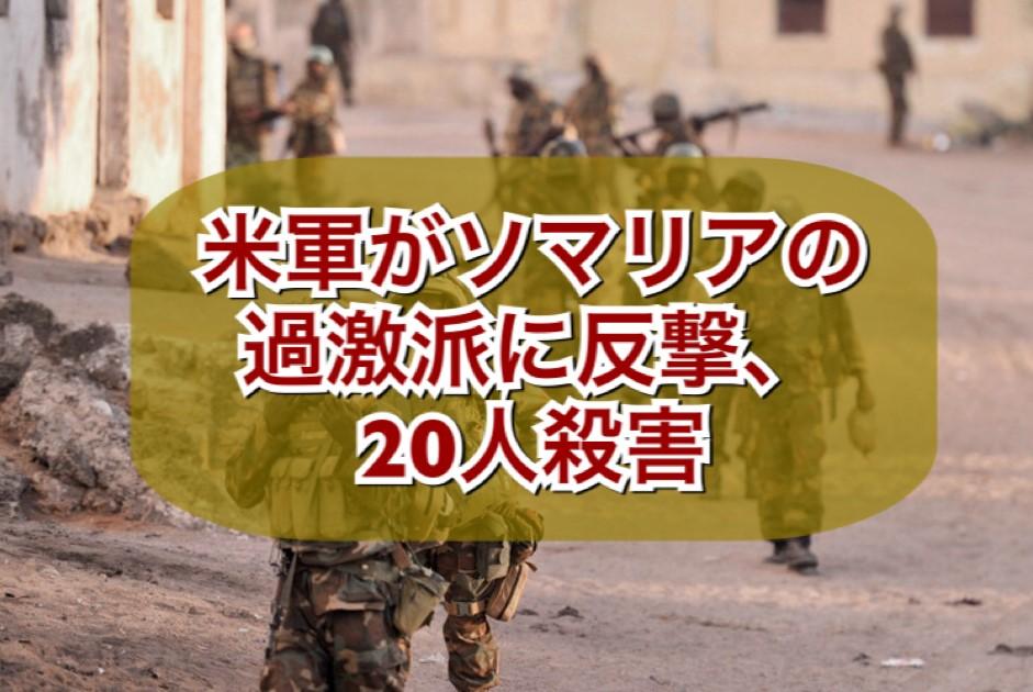 米軍がソマリアの過激派に反撃、20人殺害