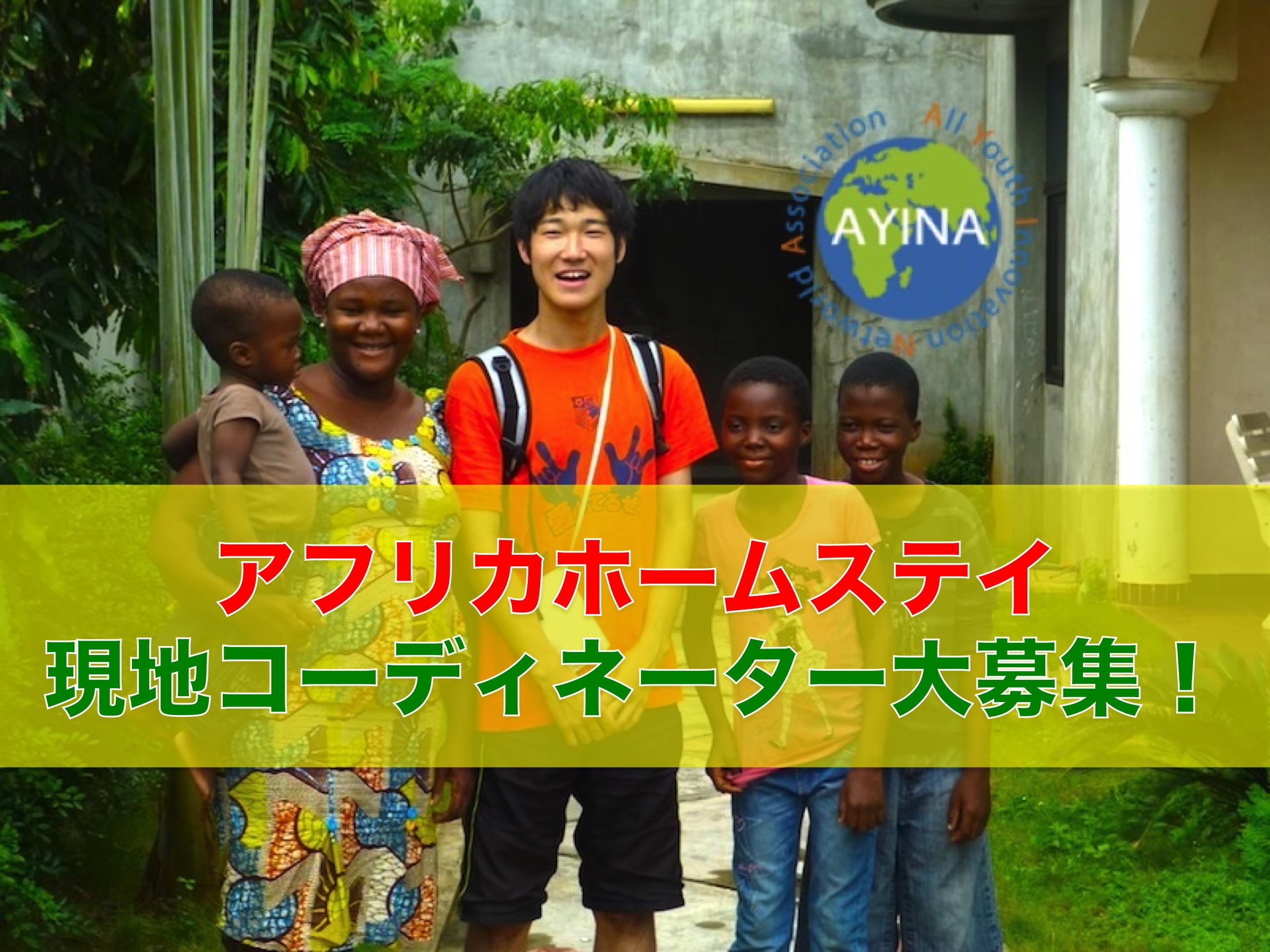ついにアフリカ54ヵ国でホームステイが実現!?コーディネーター大募集