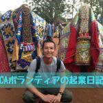 ビジネスでアフリカに貢献する~35歳JICAボランティアのベナン起業日記①~