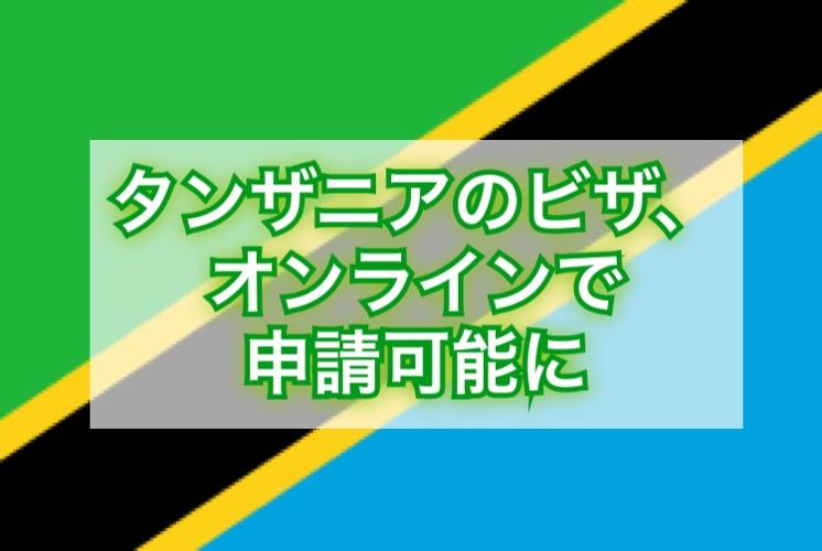 タンザニアのビザ、オンラインで申請可能に