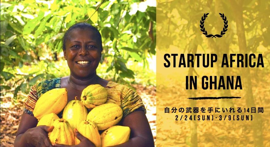 StartUp Africa Ghana