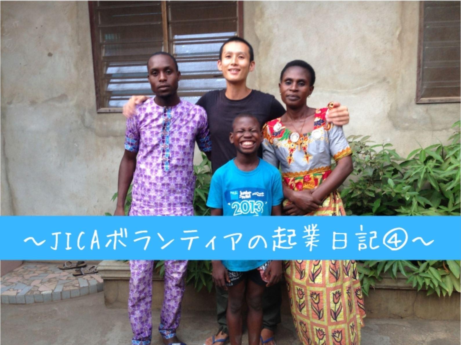 第一章 Kazとの再会 ~35歳JICAボランティアのベナン起業日記④~