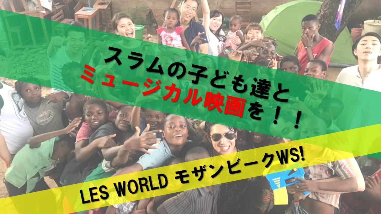 スラムの子ども達とミュージカル映画を💃!LES WORLDモザンビークワークショップ!