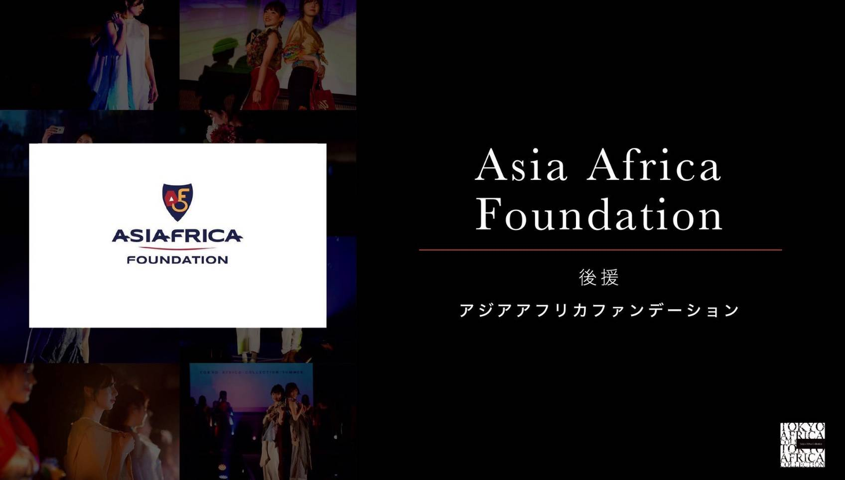 TACがAsia Africa Foundationとの連携がスタート!