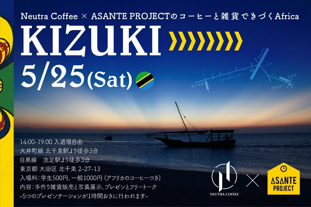 Neutra Coffee×ASANTE PROJECT イベントのお知らせ!
