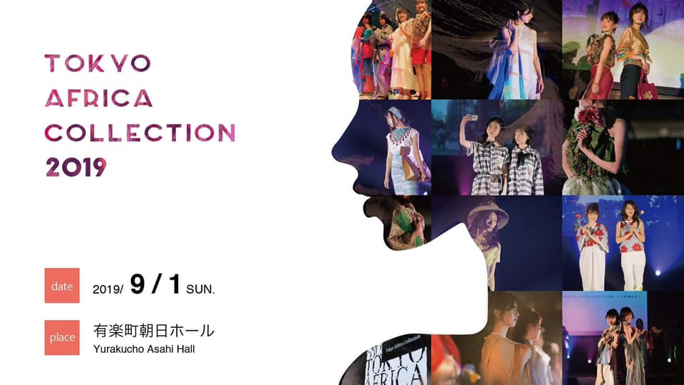 Tokyo Africa Collection 2019が開催決定。パワーアップしたその魅力を徹底解剖!