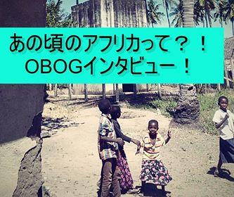 【創価大学パンアフ】OBOGインタビュー特集!あの頃のアフリカって?!