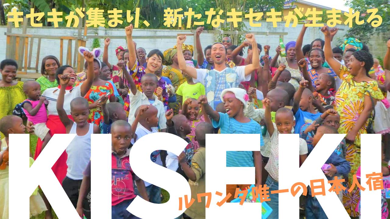 口コミだけで大人気。ルワンダ日本人宿KISEKI(キセキ)の全てを徹底紹介!