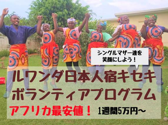 アフリカ最安【1週間5万円】ルワンダ日本人宿KISEKI(キセキ)のボランティアプログラムの全て