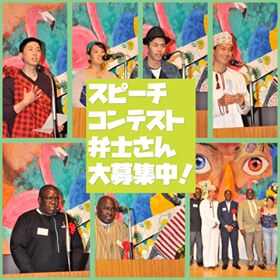 アフリカの良さを語ってみませんか? 日本唯一のスワヒリ語スピーチコンテスト!【2019版】