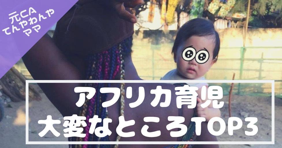 【👑ランキング】アフリカ育児で大変なところトップ3(乳幼児期編)