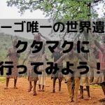 【トーゴ唯一の世界遺産】先住民バタマリバが守り続ける生活を覗いてみた
