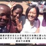 英語が話せるという自信だけを胸に渡った初めてのアフリカ大陸・ウガンダで出逢った初めての感情💭