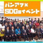 【創大パンアフ】TICAD7開催記念SDGsイベントに行ってきました!!