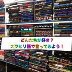 第25回【色編】みんなは何色が好き?スワヒリ語で答えてみよう!