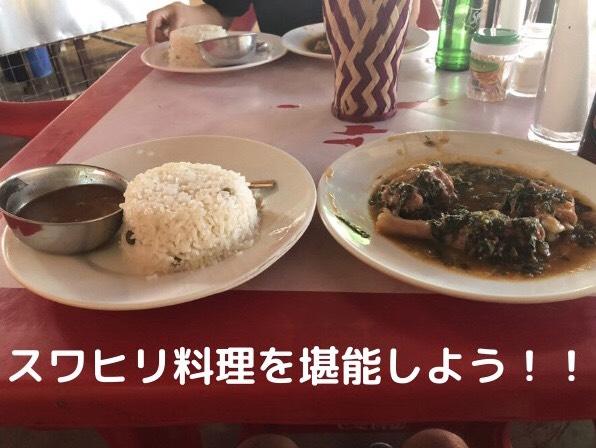 第16回【料理編】あの料理って何て言うの?スワヒリ語で言ってみよう!