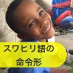第28回【命令形編】スワヒリ語の命令形を理解しよう!
