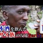 宴会YouTube最高!マサイ族と日本酒飲みまくる《ChekaTV通信vol.84》