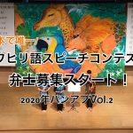 \日本で唯一!/スワヒリ語スピーチコンテスト弁士募集スタート!【2020版】
