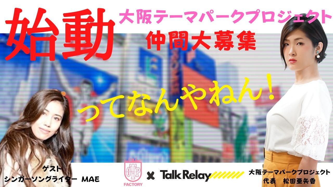 大阪テーマパークプロジェクト始動!0→1を創り上げる人のイマ。【Talk Relay】