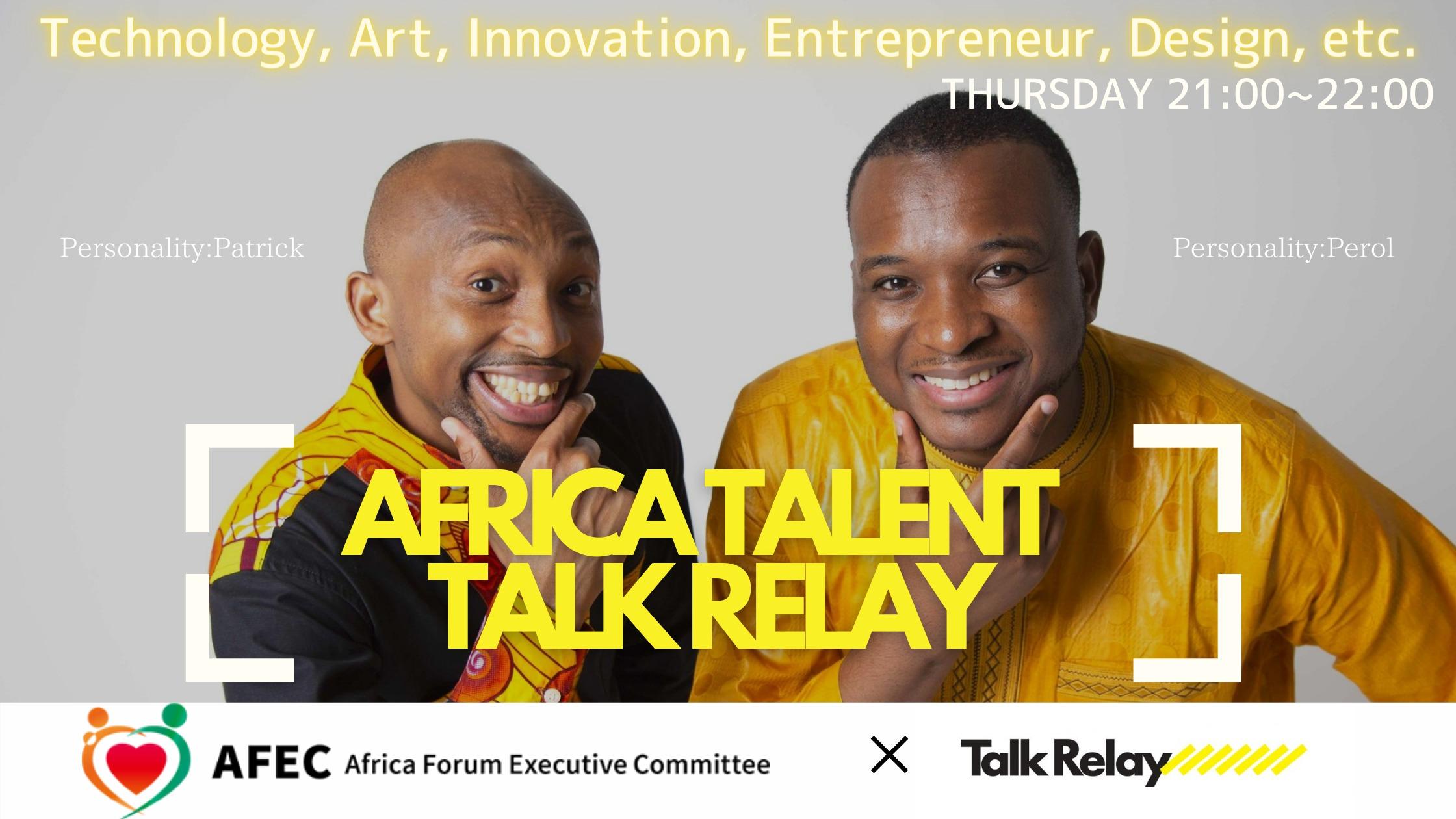 アフリカの本気、詰め込みました。AFRICA TALENT TALK RELAY 開催!
