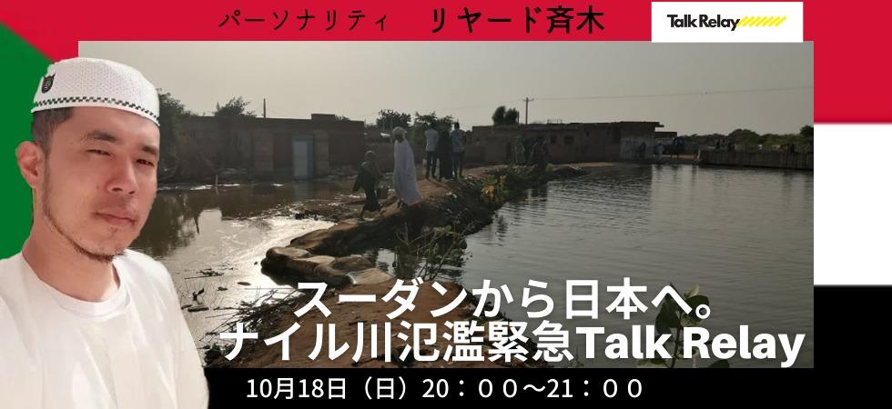 スーダンから日本へ伝えたい。ナイル川氾濫緊急トーク【Talk Relay】