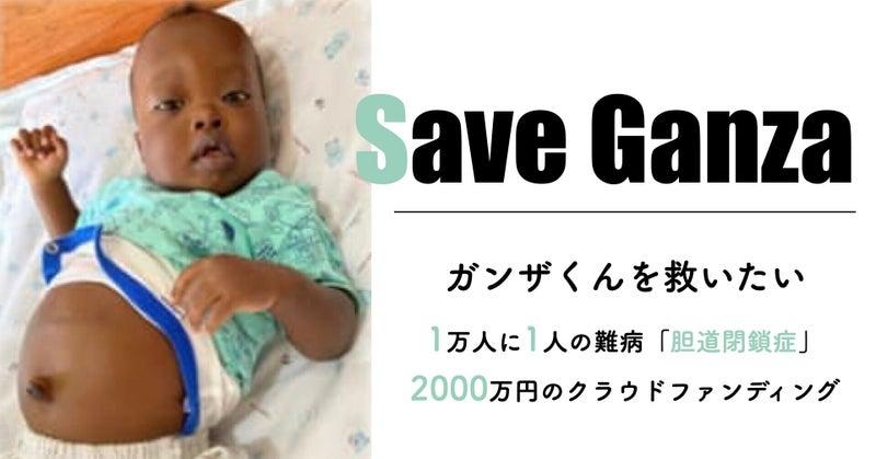 【緊急クラウドファンディング】生後半年のガンザくんに肝臓移植を実現したい!