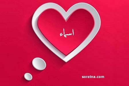 صور اسم اسماء خلفيات اسم اسماء صورة اسم اسماء 2019 اروع روعه
