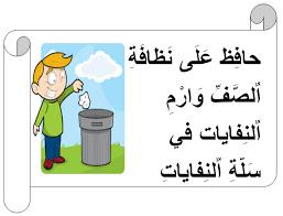 اقوال عن النظافة جمل عن النظافة حكمة عن النظافة صور معبرة عن