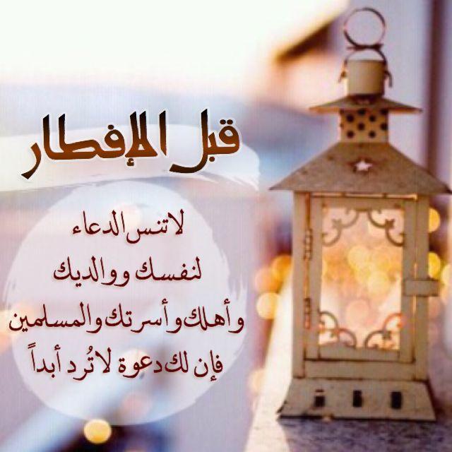 ادعية قبل الافطار , شاهد روحانيات رمضانية - اروع روعه