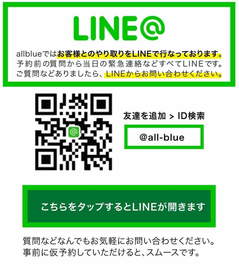 LINEでお問い合わせ!