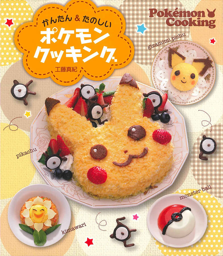 PokemonCookbook-JapaneseEdition