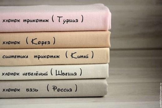Как выбрать ткань для тела куклы