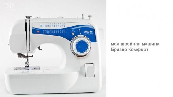 машинка для пошива кукол