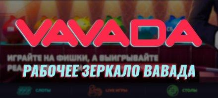 Регистрация на официальном сайте VAvada казино