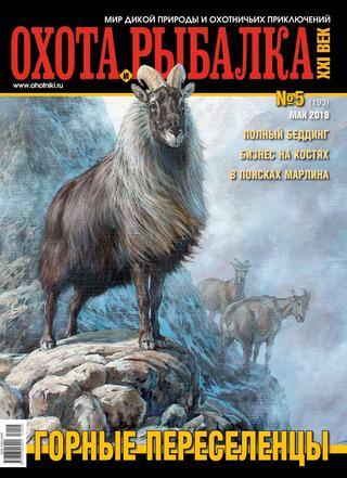 Охота и рыбалка ХХI век №3, март 2020 » Журналы онлайн ...