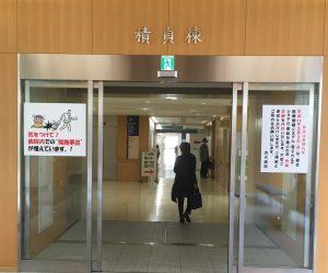 IMG_0493 blog surgery kyoto Univ 20160408