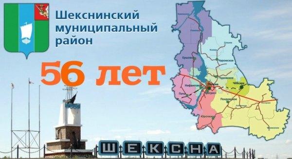 Виктор Кузнецов поздравил Шекснинский район с днем ...