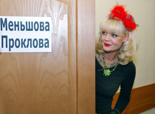 Юлия Меньшова - Фото