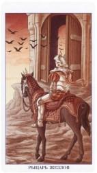 78 дверей рыцарь жезлов