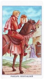 таро 78 дверей рыцарь пентаклей