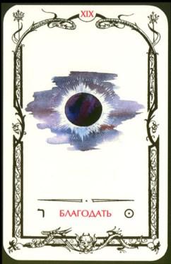Тема 6.1.2: Значения и изображения карт Таро Теней Веры Cкляровой._  Аркан I «Сатана» Taro-tenei-card19-blagodat.jpg?zoom=1